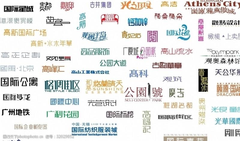 炫酷体中文字体素材整理Z
