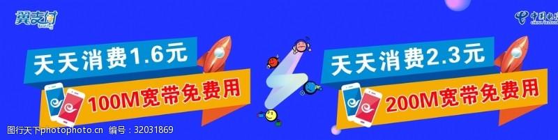 沃3g中国电信翼支付天天消费天天赚