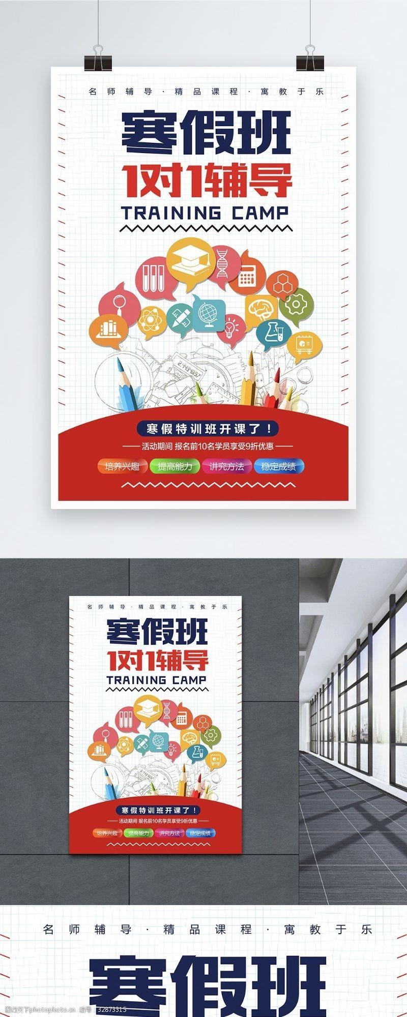 快乐学习教育寒假教育招生海报