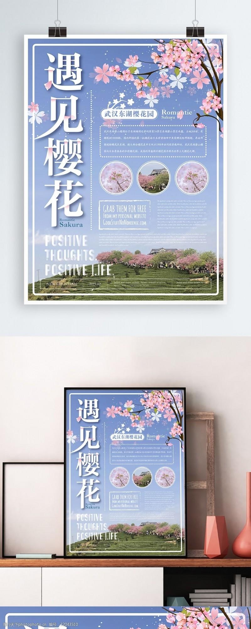 简约清新遇见樱花海报