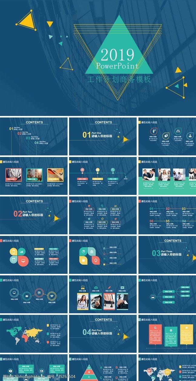 企业ppt模板蓝色工作计划商务通用PPT模板