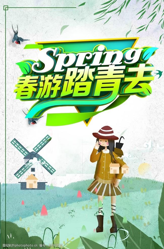 春季易拉宝春游海报