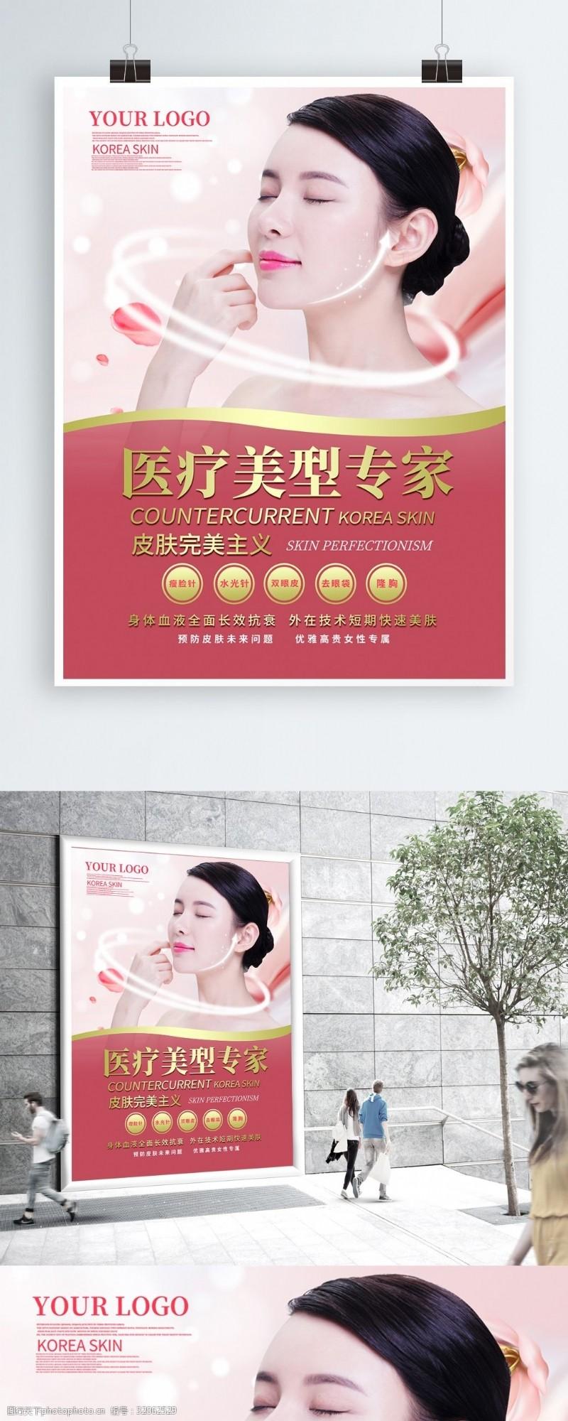 韩式整形医疗宣传海报