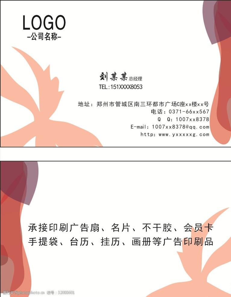 茶行业名片减肥店名片