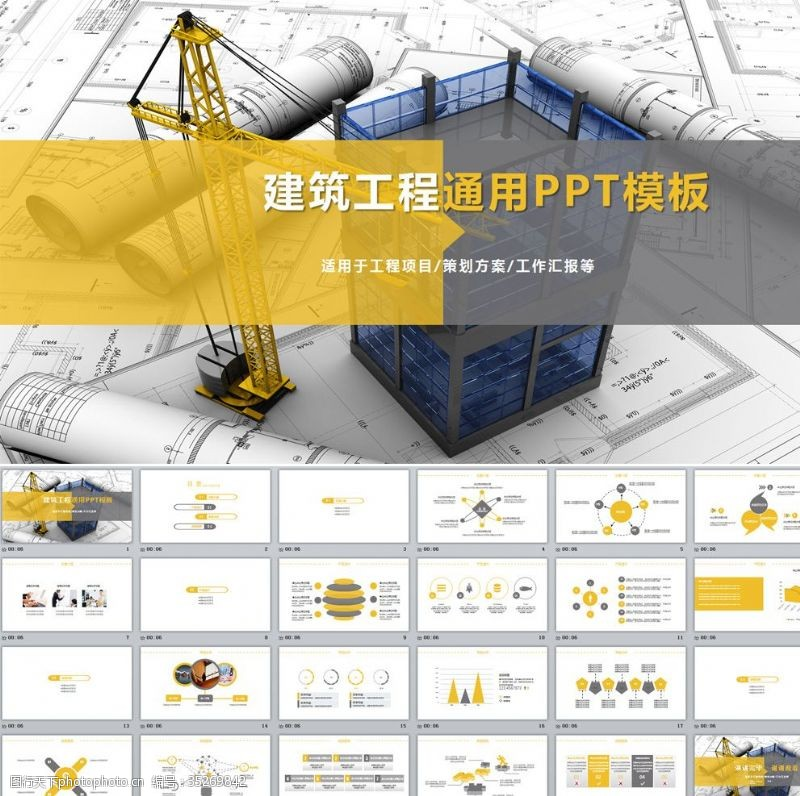 企业ppt模板建筑工程通用PPT模板