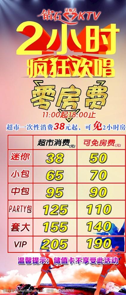 ktv价格表KTV海报展架零房费疯狂欢唱夜