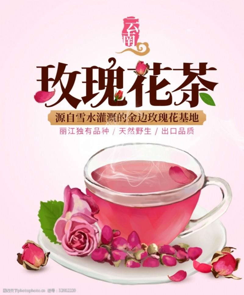 玫瑰花茶淘宝