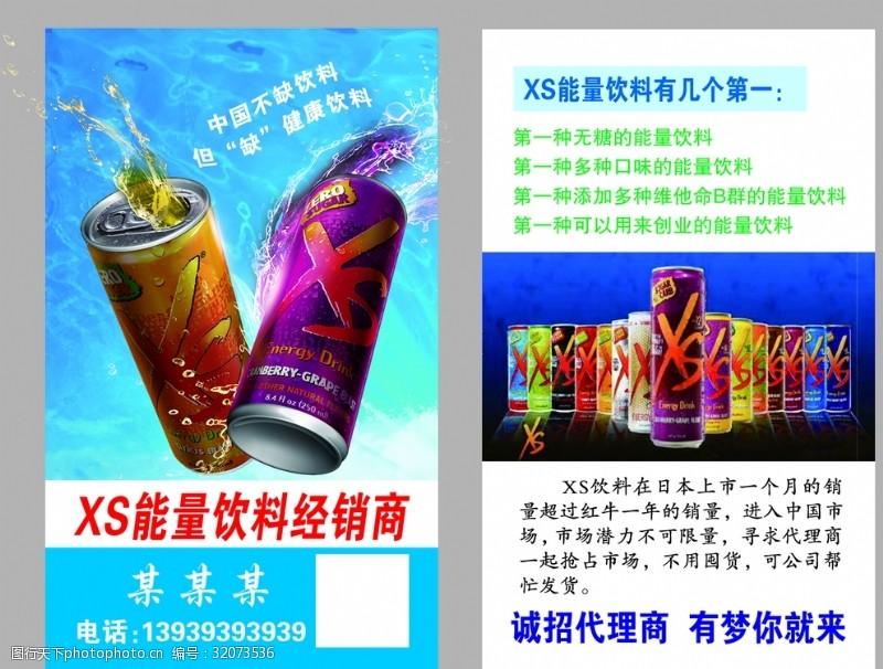 纽崔莱能量饮料名片