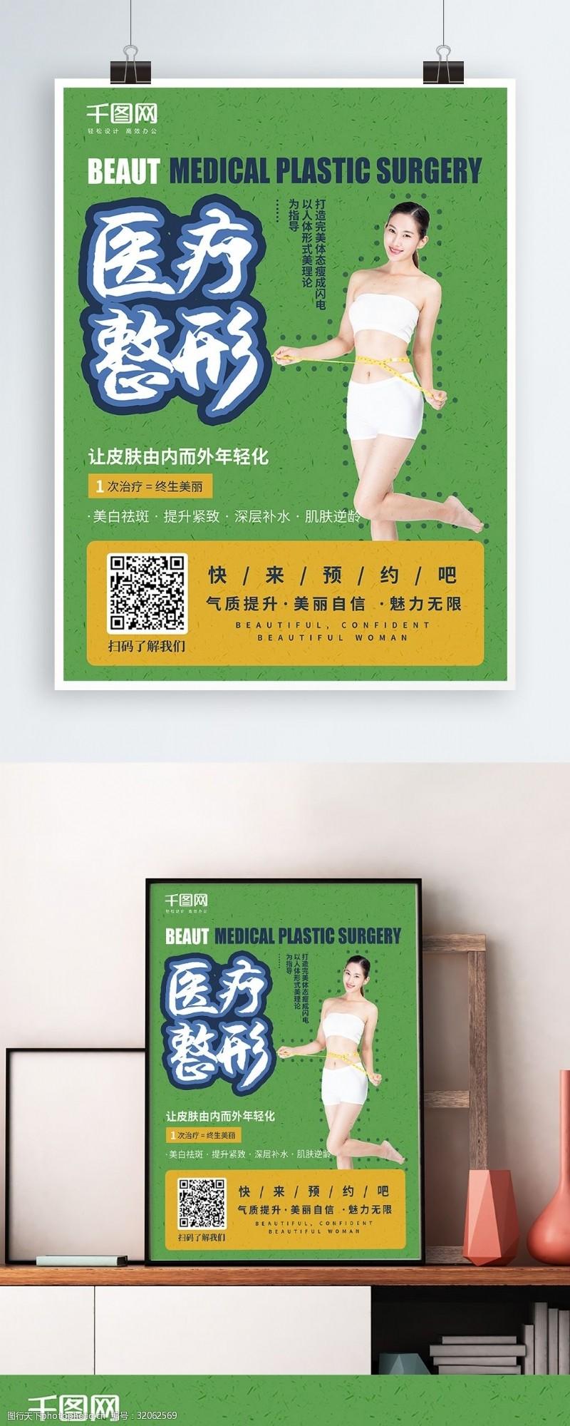 整形医疗原创小清新瘦身整形宣传海报