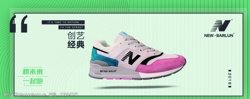 新百伦鞋运动鞋海报