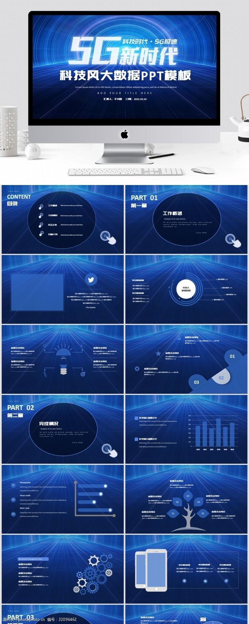 数据ppt模板5G新时代科技风大数据PPT模板