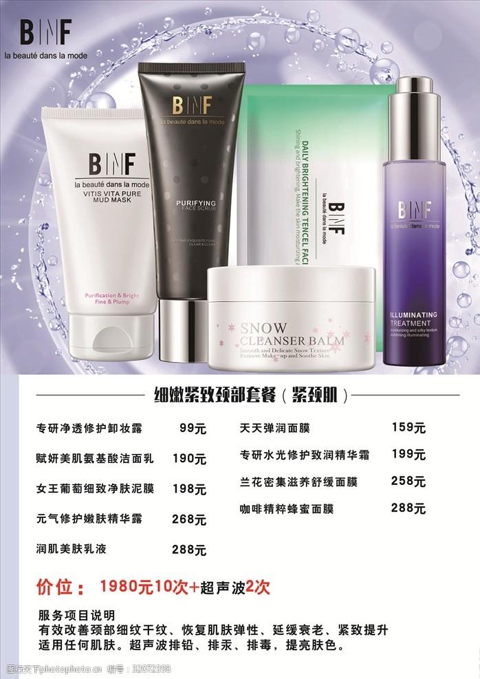 化妆品价目表紧致肌价目表