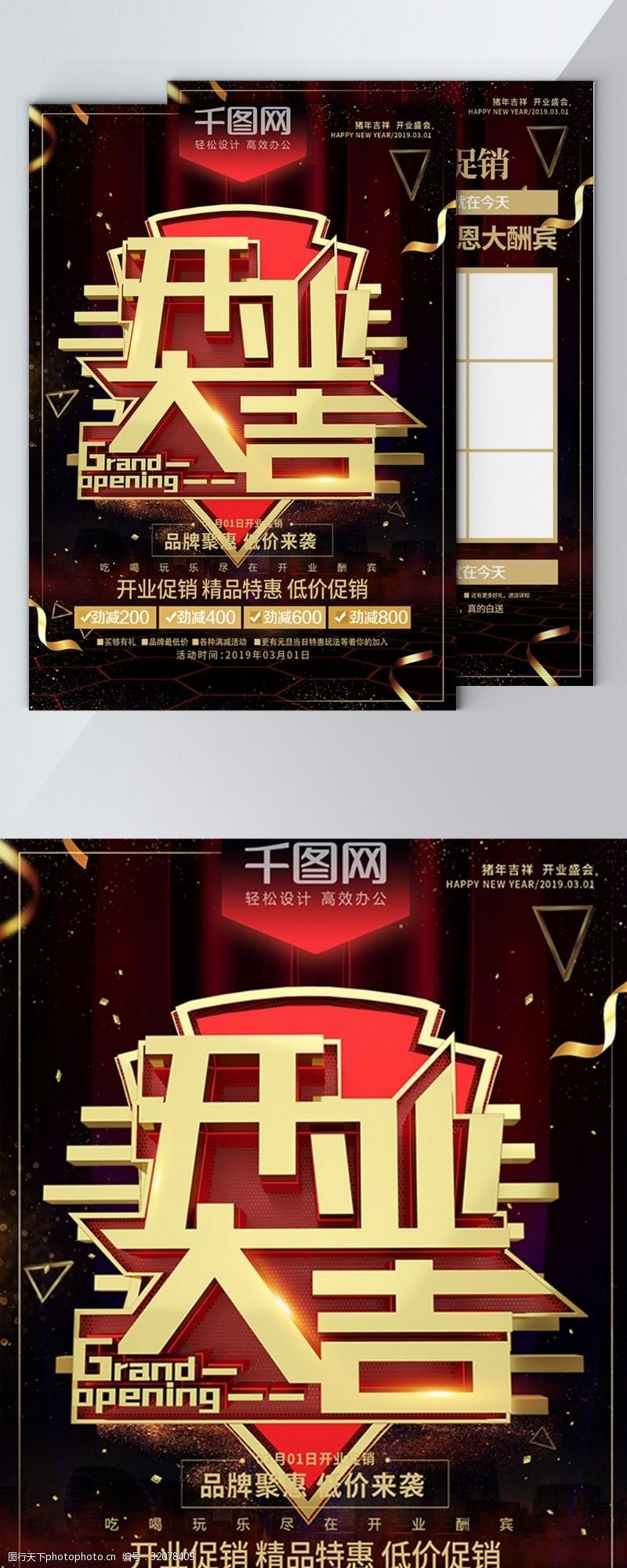 开业盛会开业大吉黑金酷炫促销宣传单