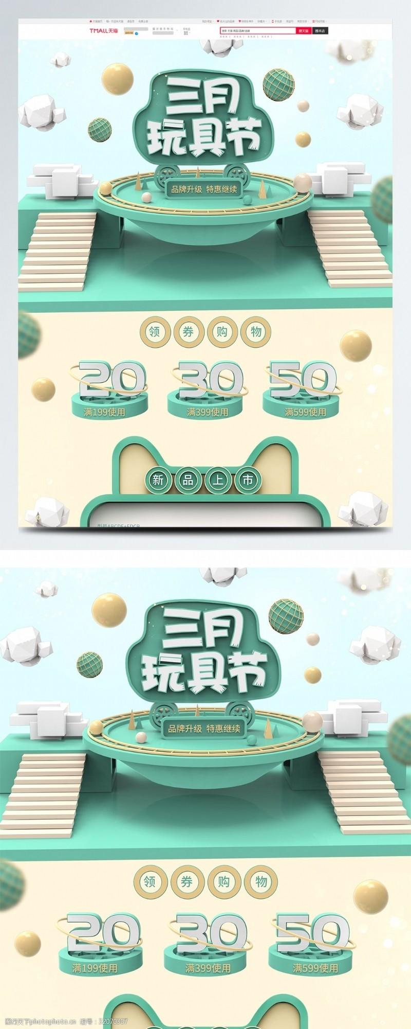 球车三月玩具节电商天猫C4D首页模板