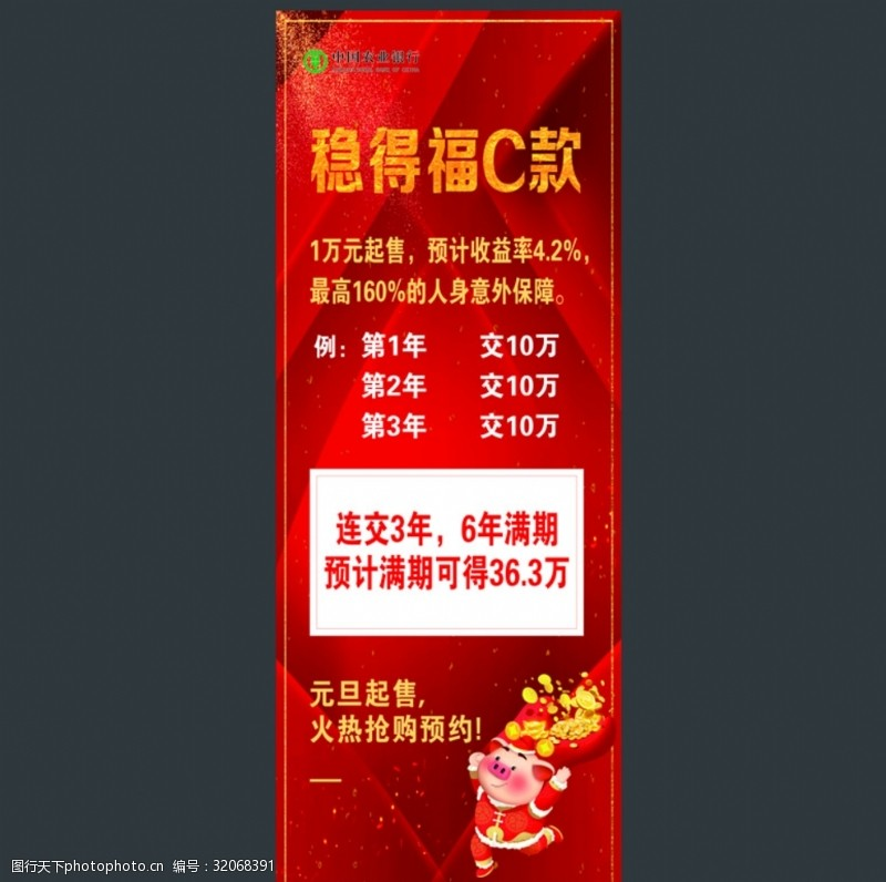 中国人寿展架稳得福C款