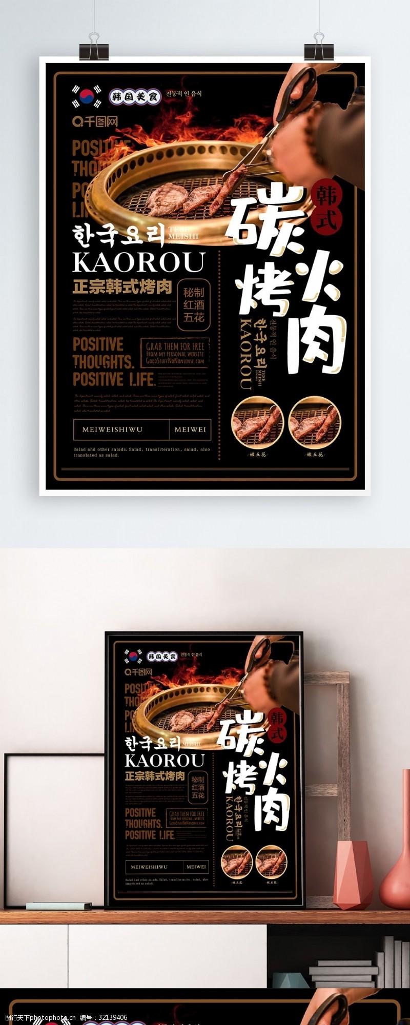 碳火烤肉简约大气韩式烤肉海报