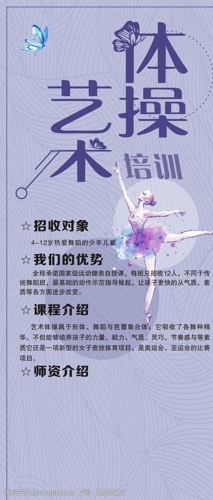 艺术体操体操艺术海报展架