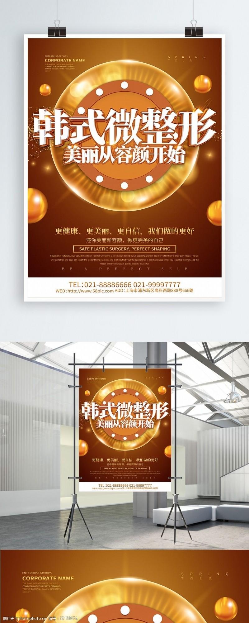 整形医疗韩式微整形美容宣传海报设计