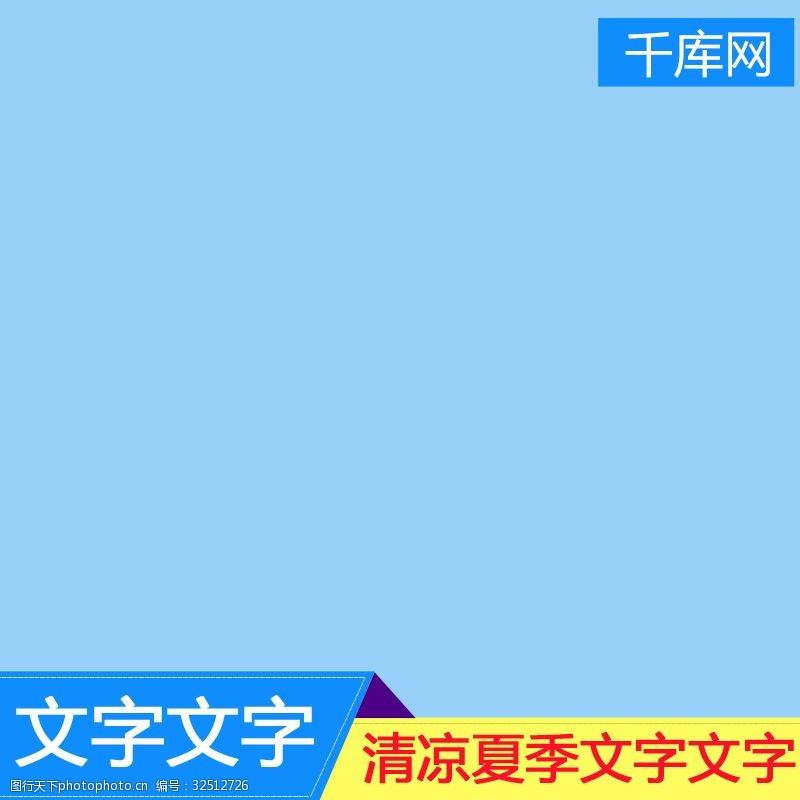 淘宝模板下载天猫嬉水节游泳池主图天猫儿童用品主图