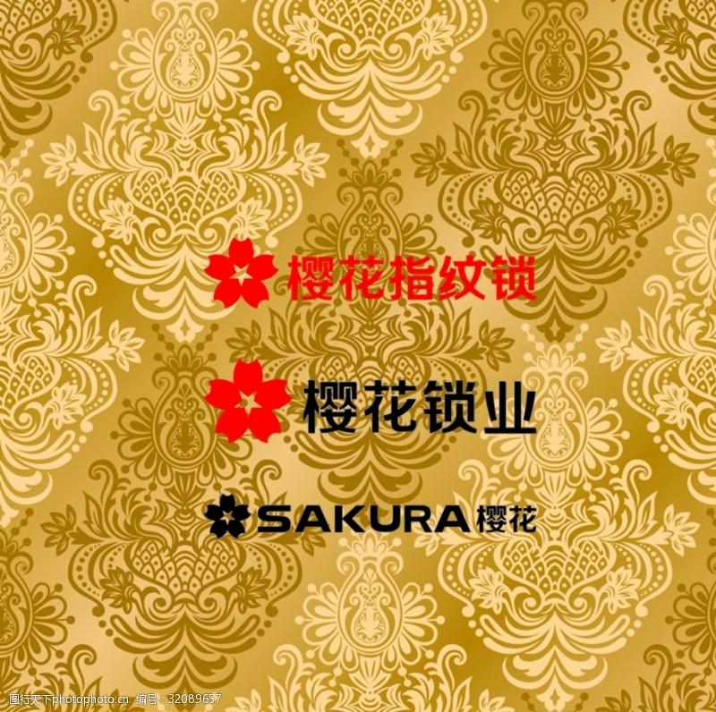 樱花锁业logo樱花指纹锁樱花锁业