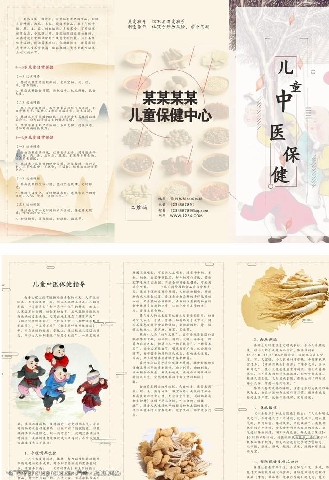 中医科三折页中医