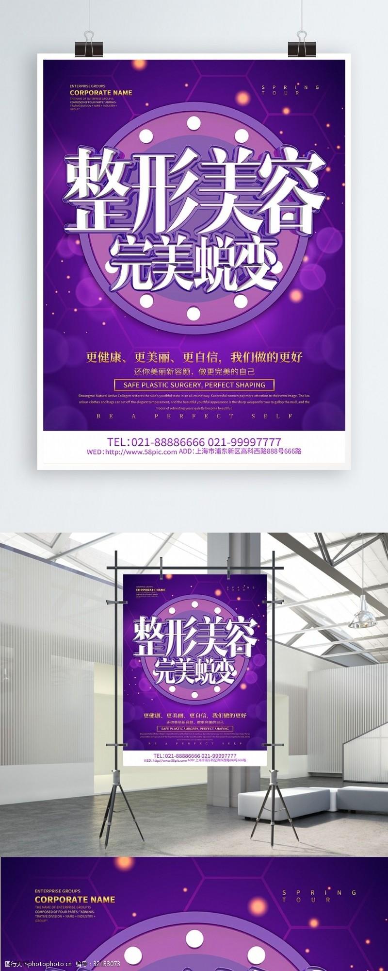 整形医疗紫色大气整形美容海报设计