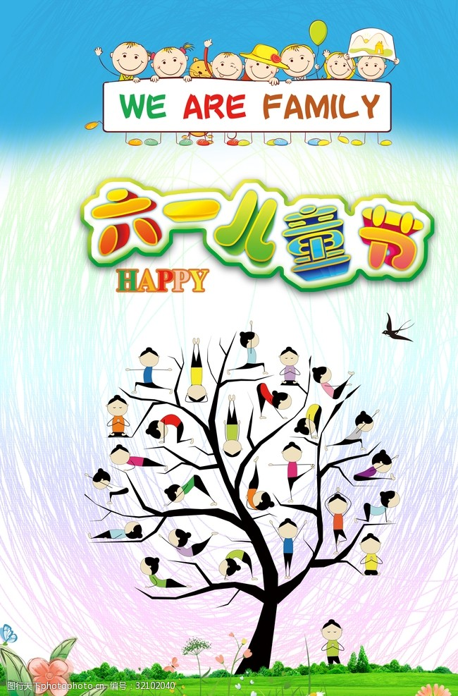幼儿园节日儿童节海报