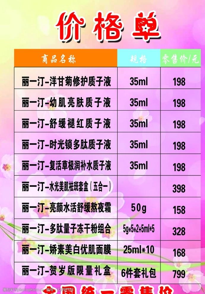化妆品价目表价格单