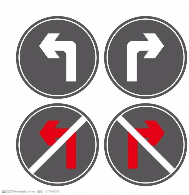公路标交通箭头