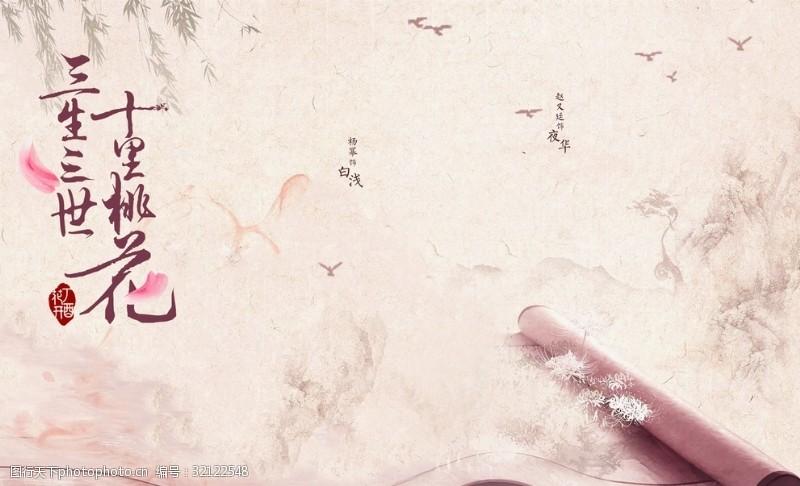 中国风电影三生三世古装模板
