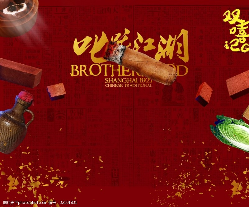 中国风电影双嘻记模板