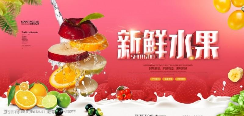 爱上水果水果展板