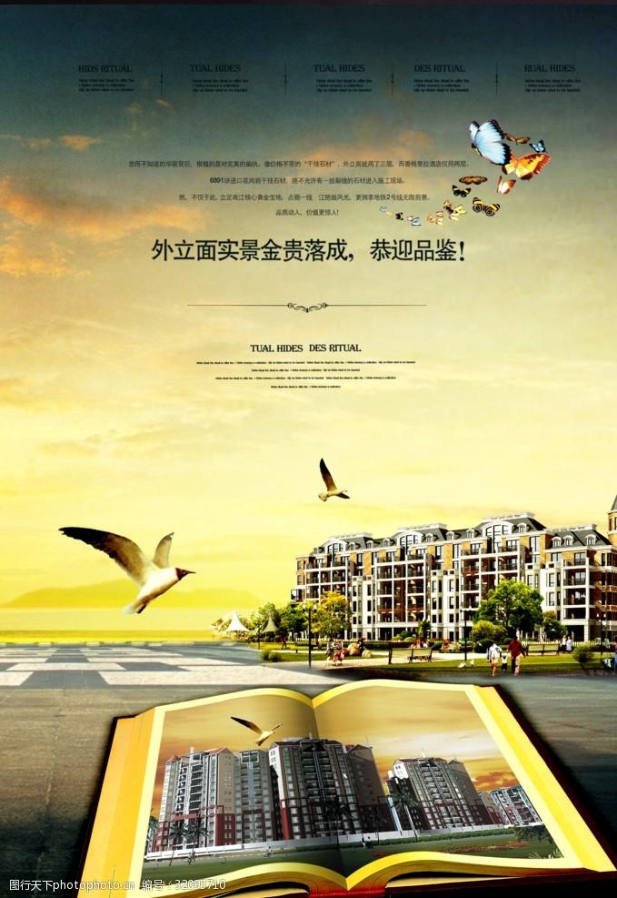 城市招商书籍地产海报