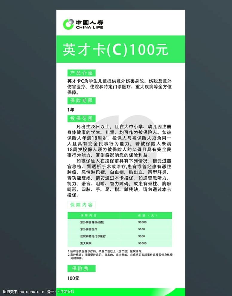 中国人寿展架中国人寿英才卡c