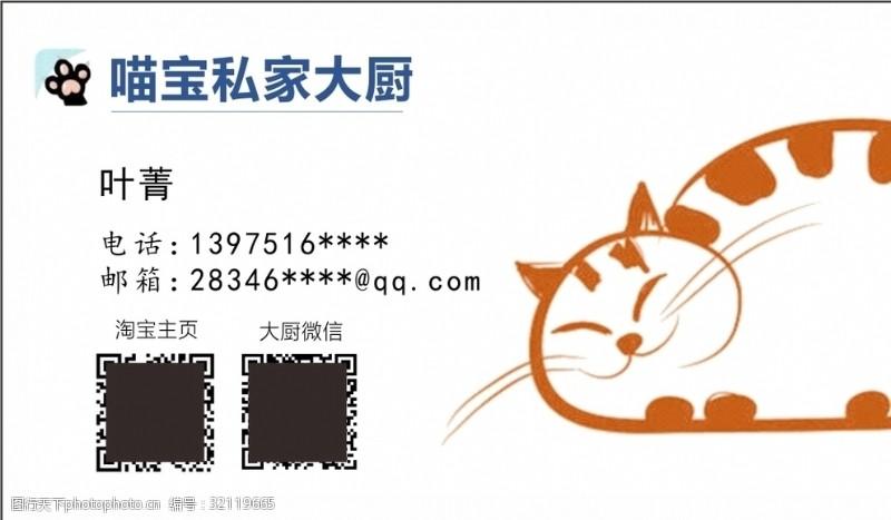 猫咪名片高档名片