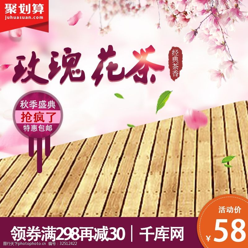 千库原创电商淘宝秋季促销玫瑰花茶主图