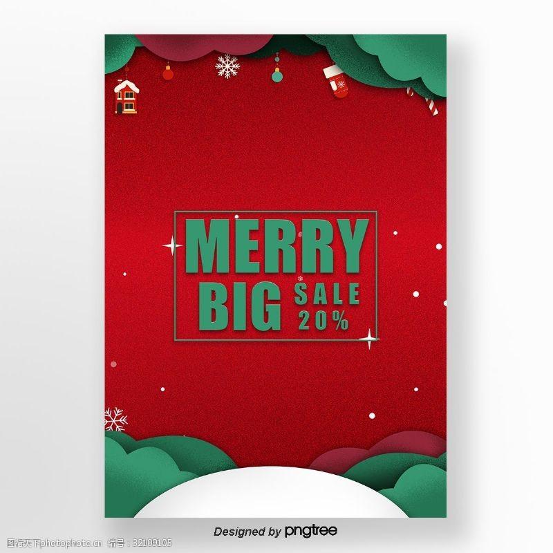 菜球2019圣诞节红色纸板促销海报
