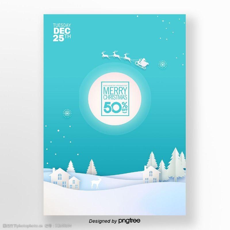 菜球2019圣诞节纸蓝色肝药创意海报