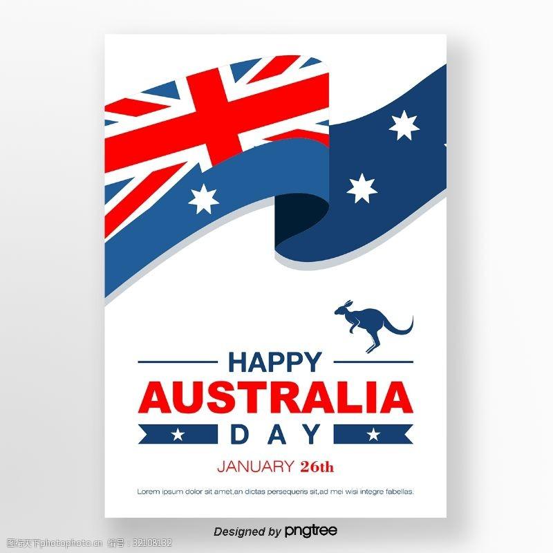 澳大利亚国旗白色活力澳大利亚日海报