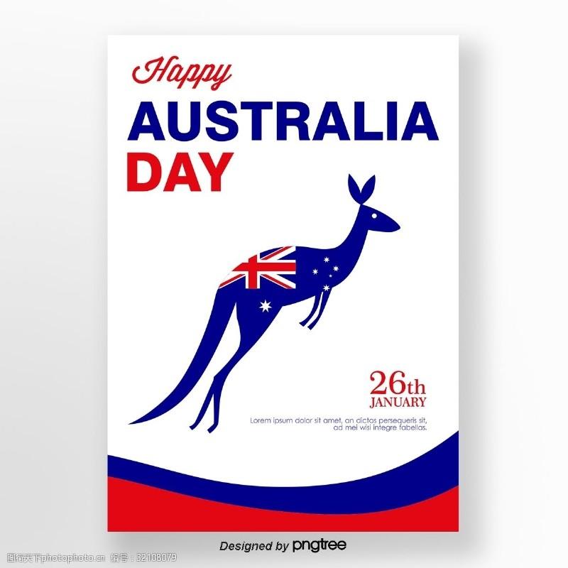 澳大利亚国旗白色简洁的澳大利亚日海报