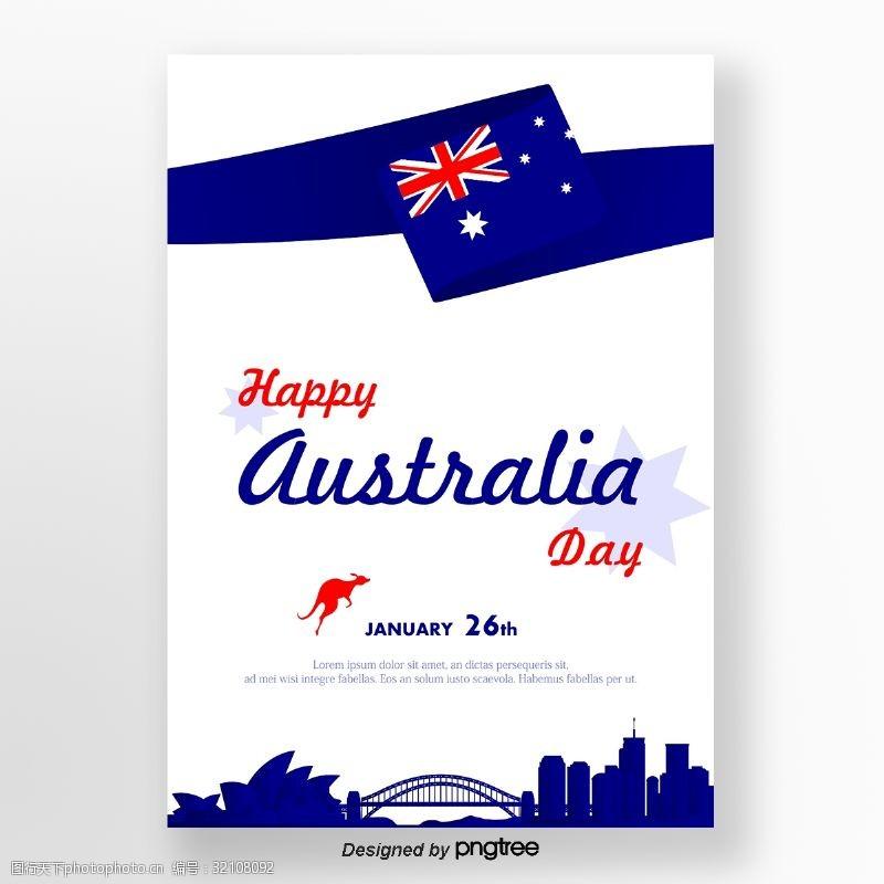 澳大利亚国旗白色气氛澳大利亚日海报