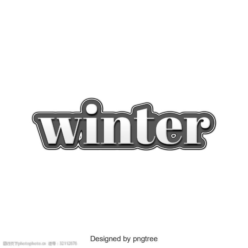 个性元素冬天的3d设计艺术英文字符