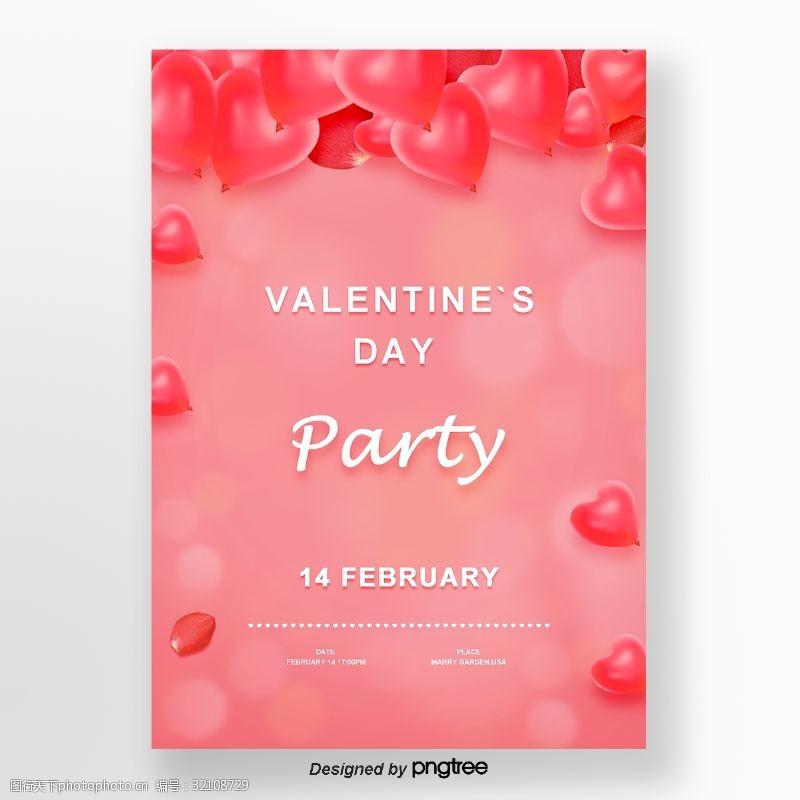为爱祝福粉红色的简单温暖气球情人节海报模板
