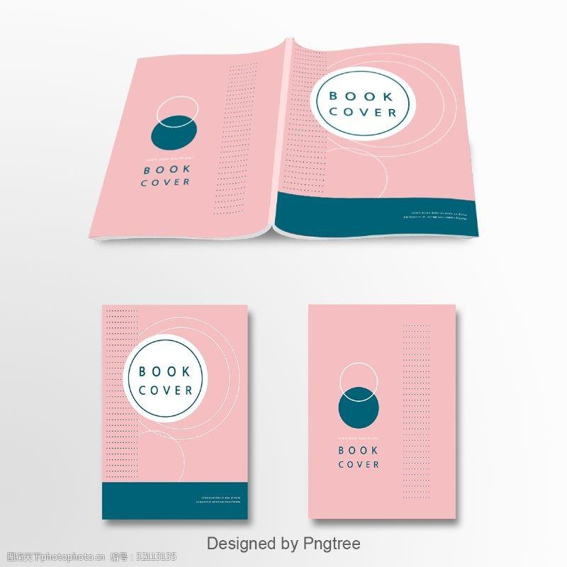 粉色和蓝色简单块私人出版物文化创意艺术设计企业商业通用专辑封面模板