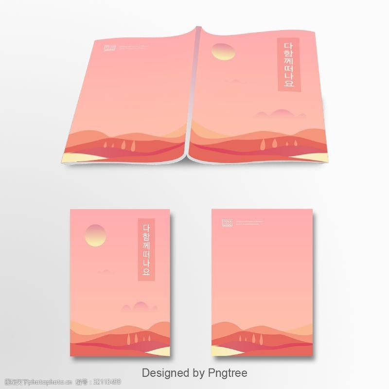 专辑封面韩国暖粉色简约可爱的山坡色块旅游文化和艺术画册封面模板