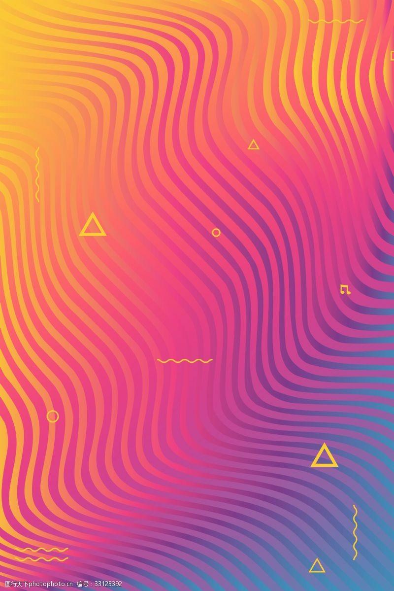 几何广告黄色紫色渐变几何线条广告背景