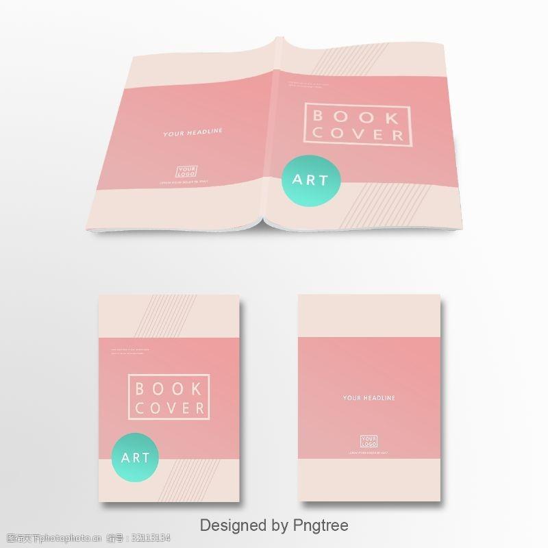 专辑封面简单的粉红色米色可爱个人出版物相册封面模板