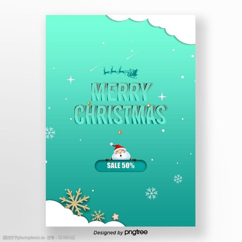 菜球蓝色圣诞节2019版手纸雪花海报