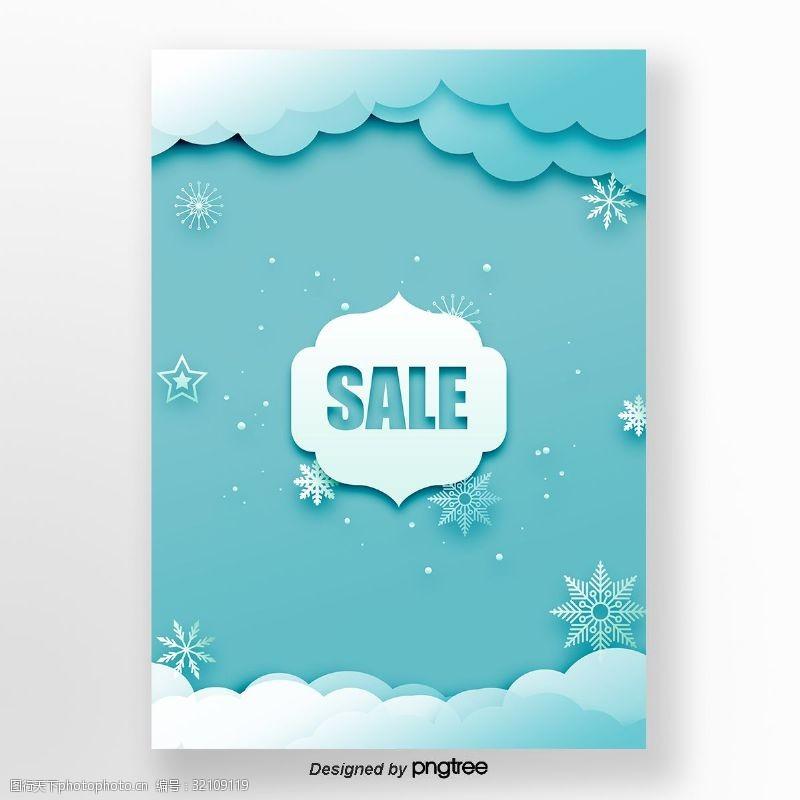 菜球圣诞节纸剪雪花板窗口的海报