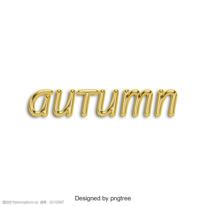 个性元素英语秋天金色的艺术个性的设计元素